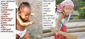 How to Impress a Girl Malayalam Funny Image