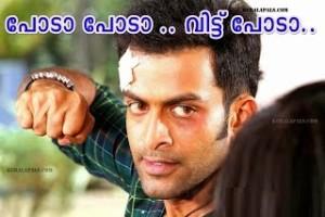 Prithviraj Poda Poda Fb Funny Comment Pic