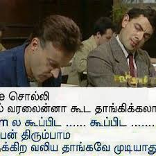 Tamil Funny Pictures For Facebook