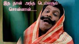 Vadivelu Fb Funny Photo Comment Pic