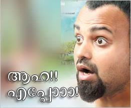 Kunchacko Boban Aahaa Yeppo Funny Comment Pic