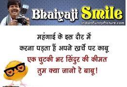 Bhaiya Ji Smile Funny Hindi Jokes On Fb