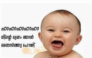Ha Ha Ha Ha Funny Baby Comment Pic In Malayalam