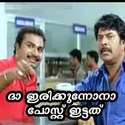 Tha Erikkunnavana Post Ettathu Malayalam Comment Pic