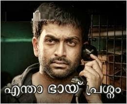 Prithvi Raj Entha Bhai Prasnam Malayalam Fun
