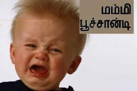 Mummy poochaandi Funny Baby Pic