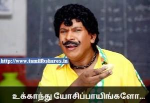 Vadivelu Funny Comment Ukkanthu Yosipangalo