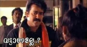 Vattanalle Malayalam Picture Comment