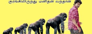 Facebook Funny Photo Comment Pic In Tamil