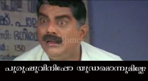 Purushoonippo Yudham Onnumille? Fb Comment Pic