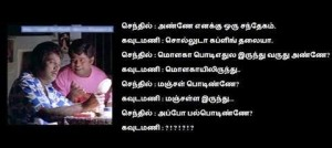 Senthil How Tooth Powder is manufactured? Fb Funny Pic