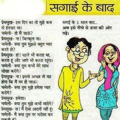 Funny Hindi Jokes Image Comment Pic