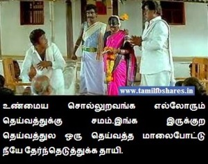 Vadivelu Funny Dialogue Comment Picture