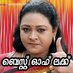 Best Of Luck Malayalam Comment Pic