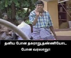 Vadivelu Funny Dialogue In Fb Comment Pic