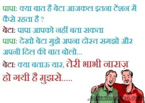 Father Son Jokes Hindi Facebook Comment Pic
