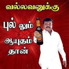 Vijayakanth Vallavanukku Pullum Aayudham Than Fb Pic
