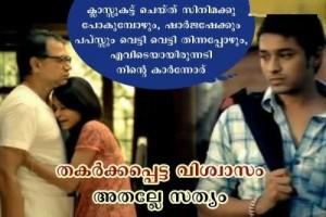 Vishwaasam Athallee Ellaam Fb Comment Pic