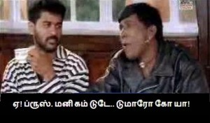 Money Come Today Vadivelu Fb Comment Pic
