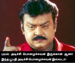 Vijayakanth Thavasi Movie Fb Comment Pic