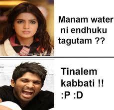 Manam Water Ni Endhuku Tagutam Fb Pic