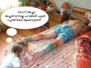 Body Painting Malayalam Funny Pic