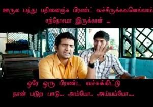 Santhanam Comedy Dialogues In Boss Engira Baskaran