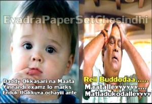 Funny Images Of Babies With Comment In Telugu