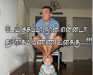 Funny Dad With Baby