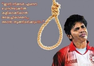 Malayalam Funny Picture Image