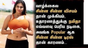 Namitha Dress Facebook Punch Tamil Dialogue