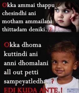 Edi Kunda Ante.! Funny Humourous Pics