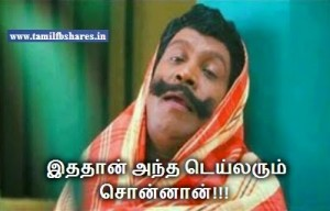 Vadivelu Kaavalan Fb comment