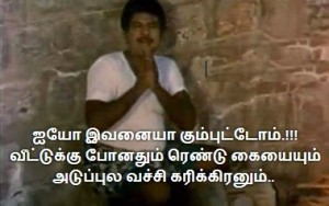 Goundamani Funny Reaction
