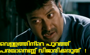 Thattathin Marayathu Movie Dialogues
