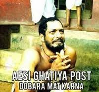 Aesi Chatiya Post Dobara Mat Karna