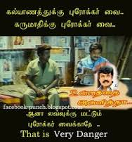 Goundamani Funny Dialogue In Tamil Movie