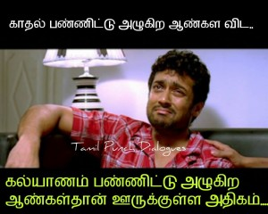 Funny Comment Pics For Facebook In Tamil