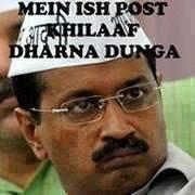 Mein Ish Post Khilaaf Dharna Dunga