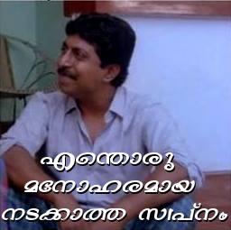 Funny Malayalam Dialogue - Sreenivasan