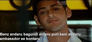 Mahesh Babu's Funny Movie Dialogue In Telugu