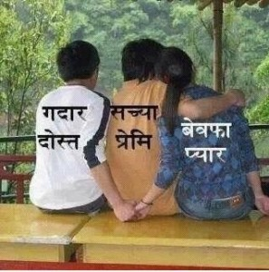 Love Comment Image In Hindi