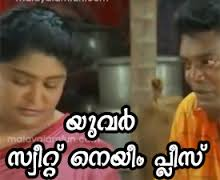 Your Sweet Name Please Malayalam Fun