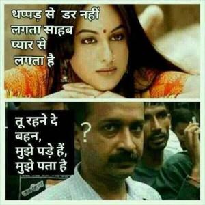 Arvind Kejriwal Funny Picture Comment