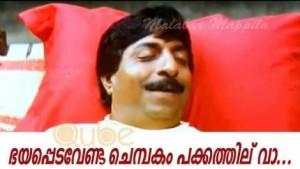 Malayalam Funny Movie Dialogues