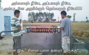 Tamil Funny Photo Comments