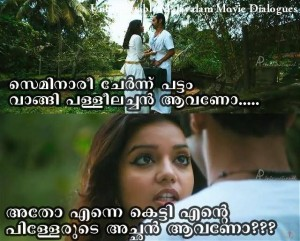 Funny Malayalam Movie Photo Comment