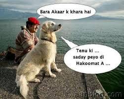 Bara Akaar K Khara Hai Funny Pic