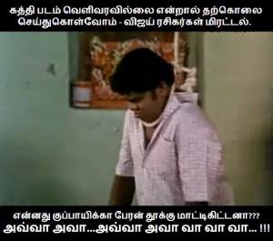 Vijay Rasigargal Mirrattal Funny Photo Comment