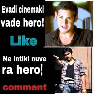Evadi Cinemaki Vade Hero! Telugu Funny Dialogue